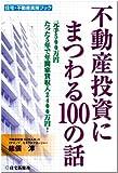 不動産投資にまつわる100の話 (住宅・不動産実務ブック)