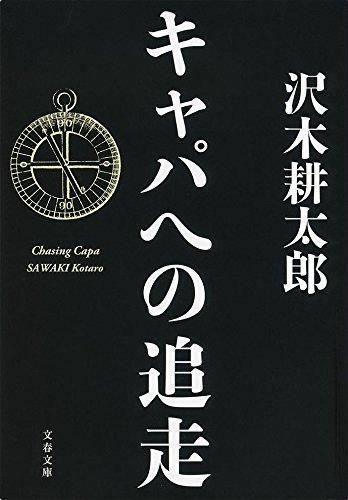 キャパへの追走 (文春文庫 さ 2-20)