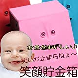 My Vision お金 硬貨 キモカワ系 フェイスバンク 笑顔 人面 ミニ 貯金箱 (ピンク) MV-D00069-PK