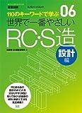 06 世界で一番やさしいRC・S造 設計編 (エクスナレッジムック 世界で一番やさしい建築シリーズ 6)