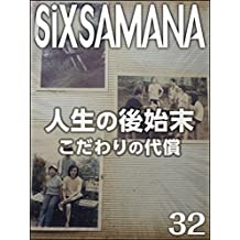 SIXSAMANA 32nd Cleaning Up My Life (Japanese Edition)