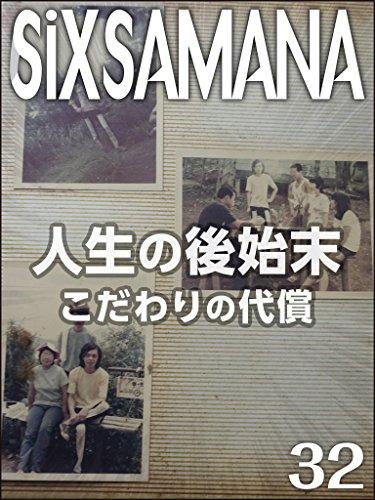 シックスサマナ 第32号 人生の後始末