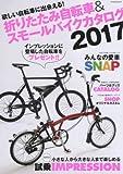 折りたたみ自転車&スモールバイクカタログ2017 (タツミムック)