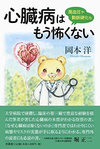 心臓病はもう怖くない 高血圧や動脈硬化も