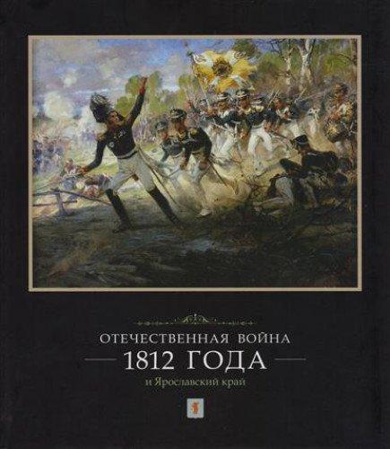 Otechestvennaia voina 1812 goda i IAroslavskii krai . Perevod s angliiskogo
