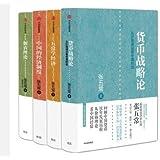 张五常经典作品 (套装共4册) 中国的经济制度+佃农理论+五常学经济+货币战略论