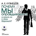 Pochemu my opravdyvayemsya i nuzhno li s etim borot'sya? [Why Is This Justified?] | A. Ye. Kuznetsov