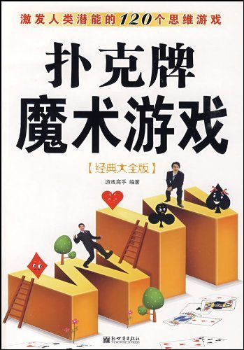 Download Poker Magic Games (Classic Edition) (Chinese Edition) ebook