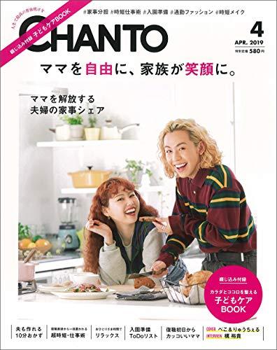 CHANTO 最新号 表紙画像