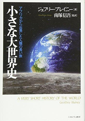 小さな大世界史:アフリカから出発した人類の長い旅