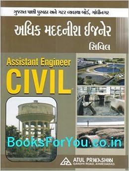 civil engineering gujarati