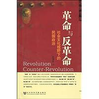革命與反革命:社會文化視野下的民國政治