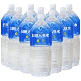 世界三大名水 「日田天領水」 2L×10本 (弱アルカリ性天然水)