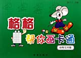 Gege Helps You Draw Cartoon: Animal Baby (Chinese Edition)