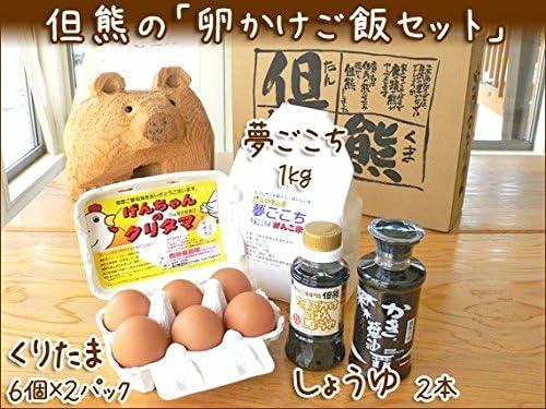 熊 かけ ご飯 卵 但