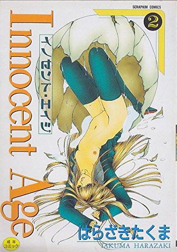 Innocent Age 2 (2) (セラフィンコミックス)