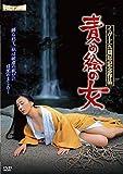 責め絵の女 [DVD]