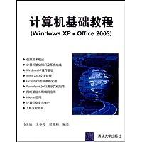 計算機基礎教程:Windows XP+Office 2003