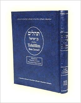 Tehillim Ben Israel Big (Book of Psalms) - Hebrew English