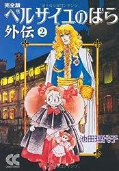 ベルサイユのばら外伝―完全版 (2) (中公文庫―コミック版)