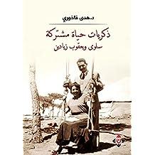 ذكريات حياة مشتركة سلوى ويعقوب زيادين (Arabic Edition)