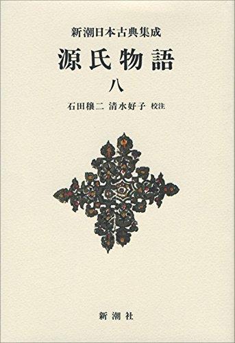 Genji monogatari. 8. ebook