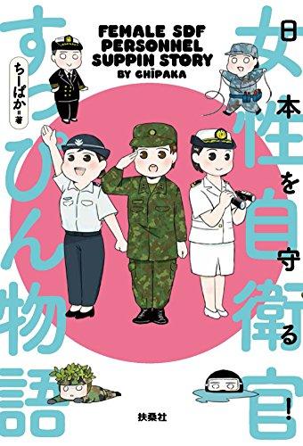 日本を守る! 女性自衛官すっぴん物語