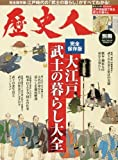 歴史人別冊 大江戸 武士の暮らし大全 (ベストムックシリーズ・16)