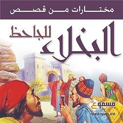 Mukhtarat Men Ketab Al Bukhala