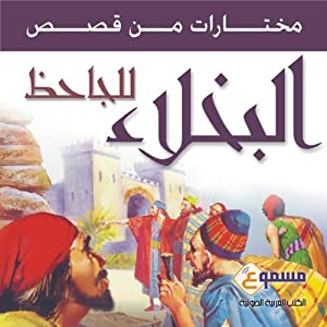 Mukhtarat Men Ketab Al Bukhala Audiobook