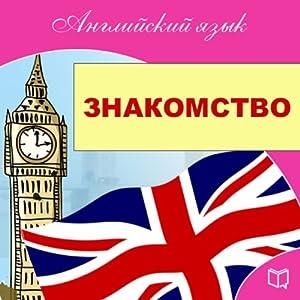 English - Acquaintance (Anglijskij jazyk. Znakomstvo) Audiobook