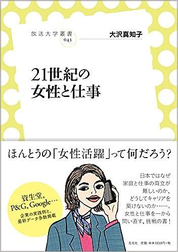 21世紀の女性と仕事 (放送大学叢書)
