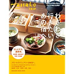 Hanako TRIP 表紙画像