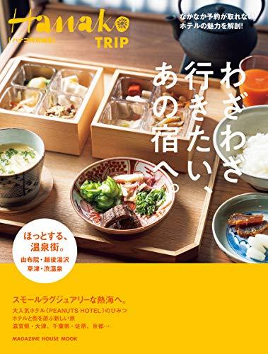 Hanako TRIP 最新号 表紙画像