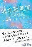 女優・清水富美加の可能性  ~守護霊インタビュー~ (OR books)