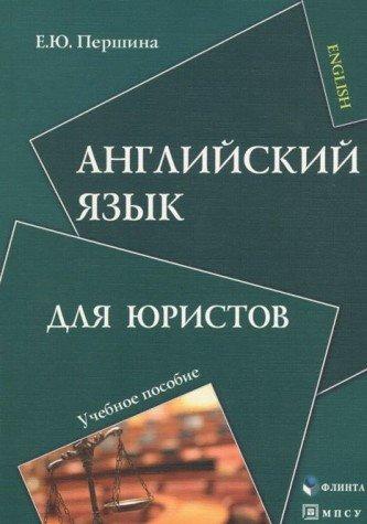 Read Online Angliyskiy yazyk dlya yuristov. Uchebnoe posobie dlya bakalavrov. Grif UMO MO RF pdf