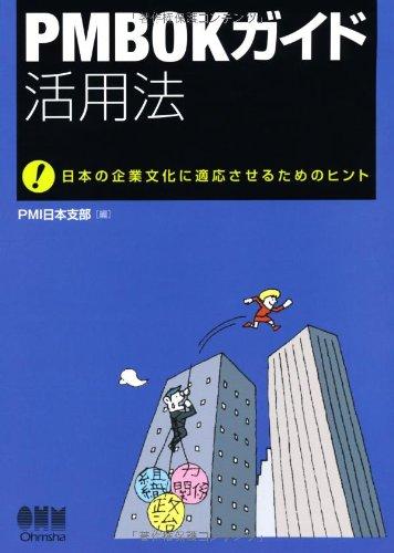 PMBOKガイド活用法―日本の企業文化に適応させるためのヒント