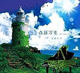 Ayako Otsuka - Shinrabanshou (Aritoarayuru Mono) Piano De Kataru Zegapain [Japan CD] TCCA-1001 by AYAKO OTSUKA (2016-04-13)