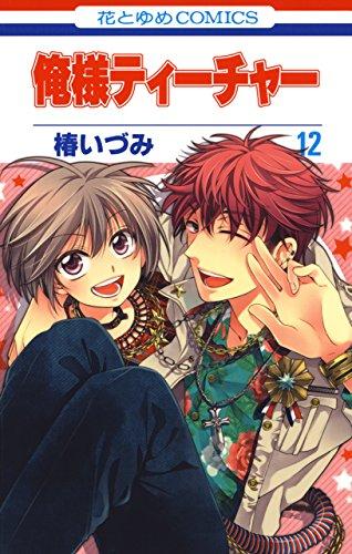 俺様ティーチャー 12 (花とゆめコミックス)