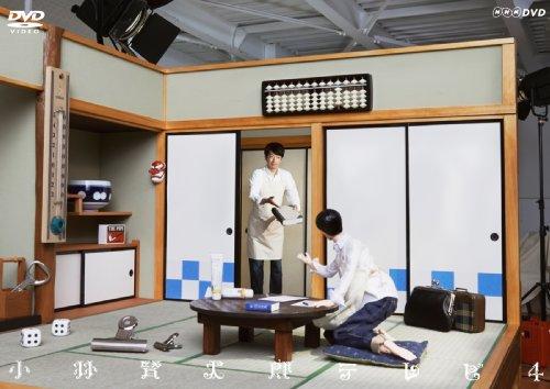 小林賢太郎テレビ 4・5