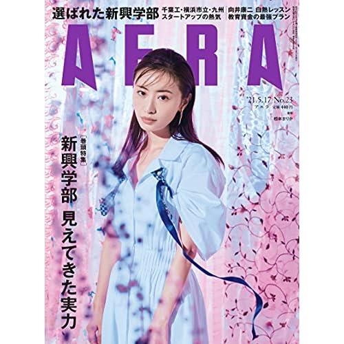 AERA 2021年 5/17号 表紙画像