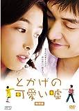 [DVD]とかげの可愛い嘘 特別版