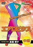 [DVD]中級エアロビクス_高橋博子/ホームフィットネス24