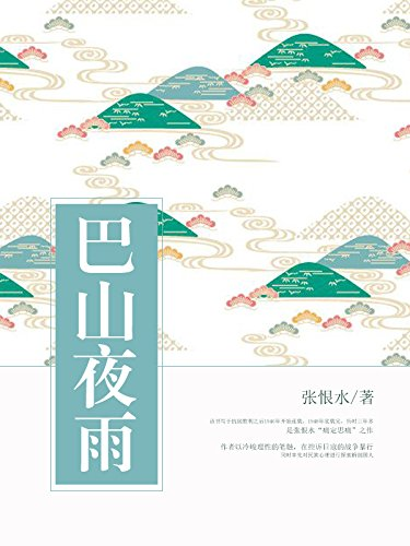 巴山夜雨 (Chinese Edition)