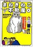 まねきねこ不動産 1―仙台不動産事情 (ねこぱんちコミックス)