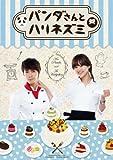 [DVD]パンダさんとハリネズミ DVD-SET2
