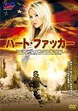 ハート・ファッカー [DVD]