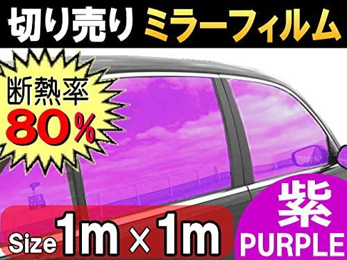 A.P.O(エーピーオー) 切売ミラーフィルム (大) 紫 幅100cm×100cm~ パープル 切り売り 窓ガラスフィルム