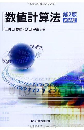 数値計算法(第2版・新装版)