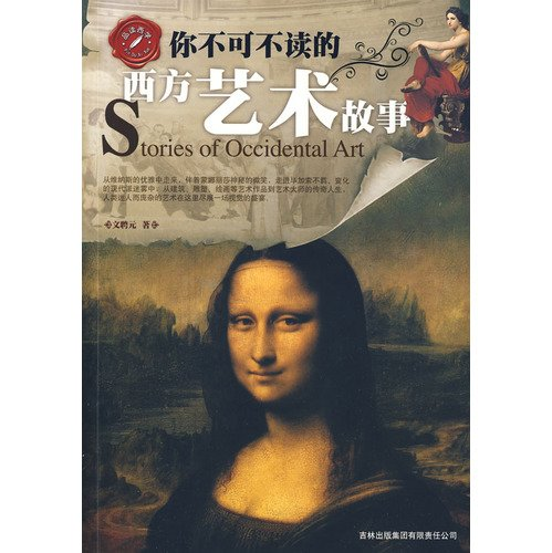 Read Online Western Art Stories (Chinese Edition) pdf